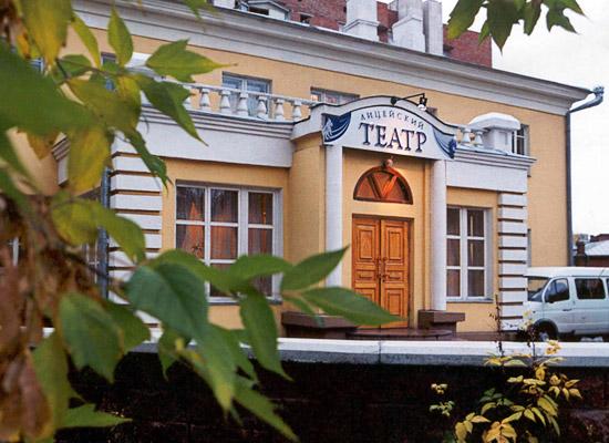 Лицейский театр