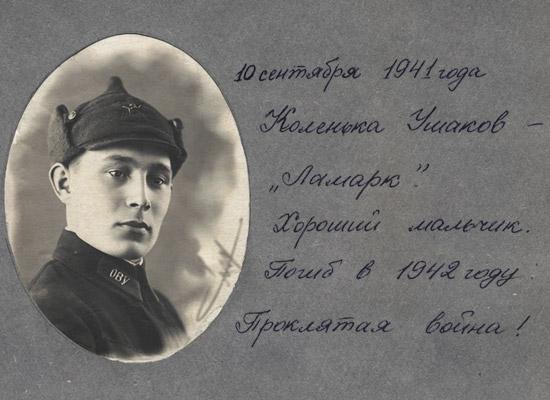 Страница из школьного фотоальбома. Омич Николай Ушаков, погибший на фронте