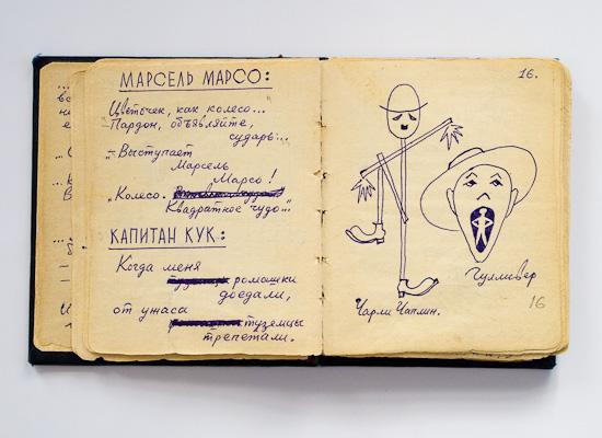 Страницы записной книжки Аркадия Кутилова. ФЛА ГМИО