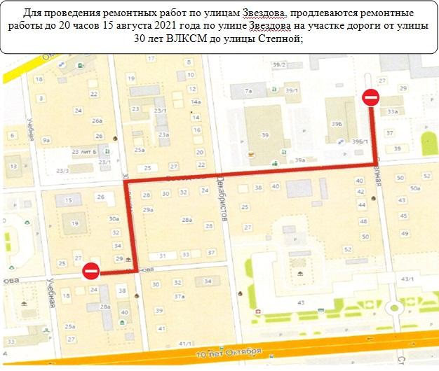 Движение по улице Звездова в Омске будет ограничено до 15 августа