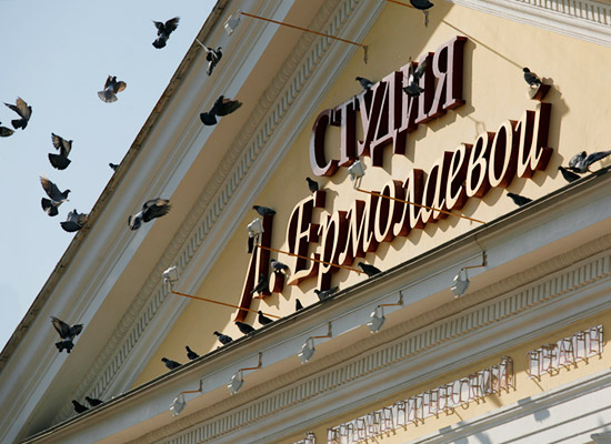 Городской драматический театр «Студия» Любови Ермолаевой. Голуби